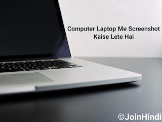 Computer & Laptop Me Screenshot Kaise Lete Hai