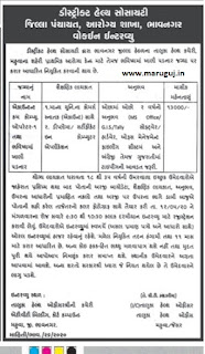 Bhavnagar, DHS Recruitment Updates on 07-05-2020