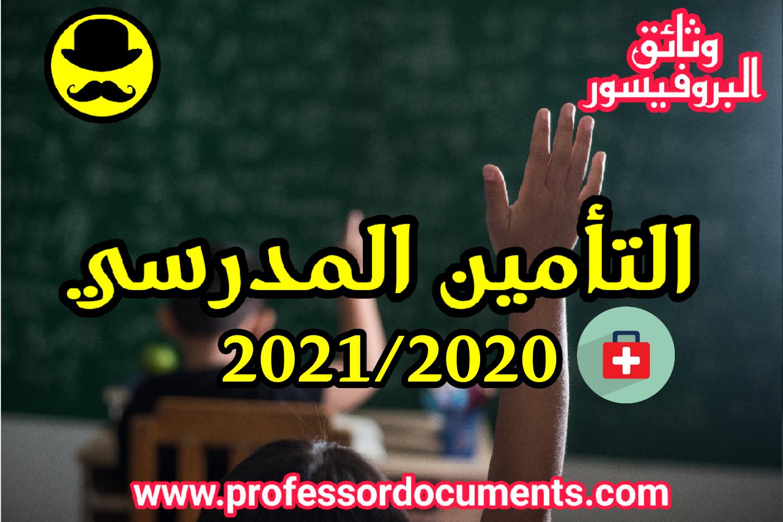 التأمين المدرسي للموسم الدراسي 2020-2021