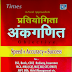 Sagir Ahmad Maths Book PDF in Hindi Download