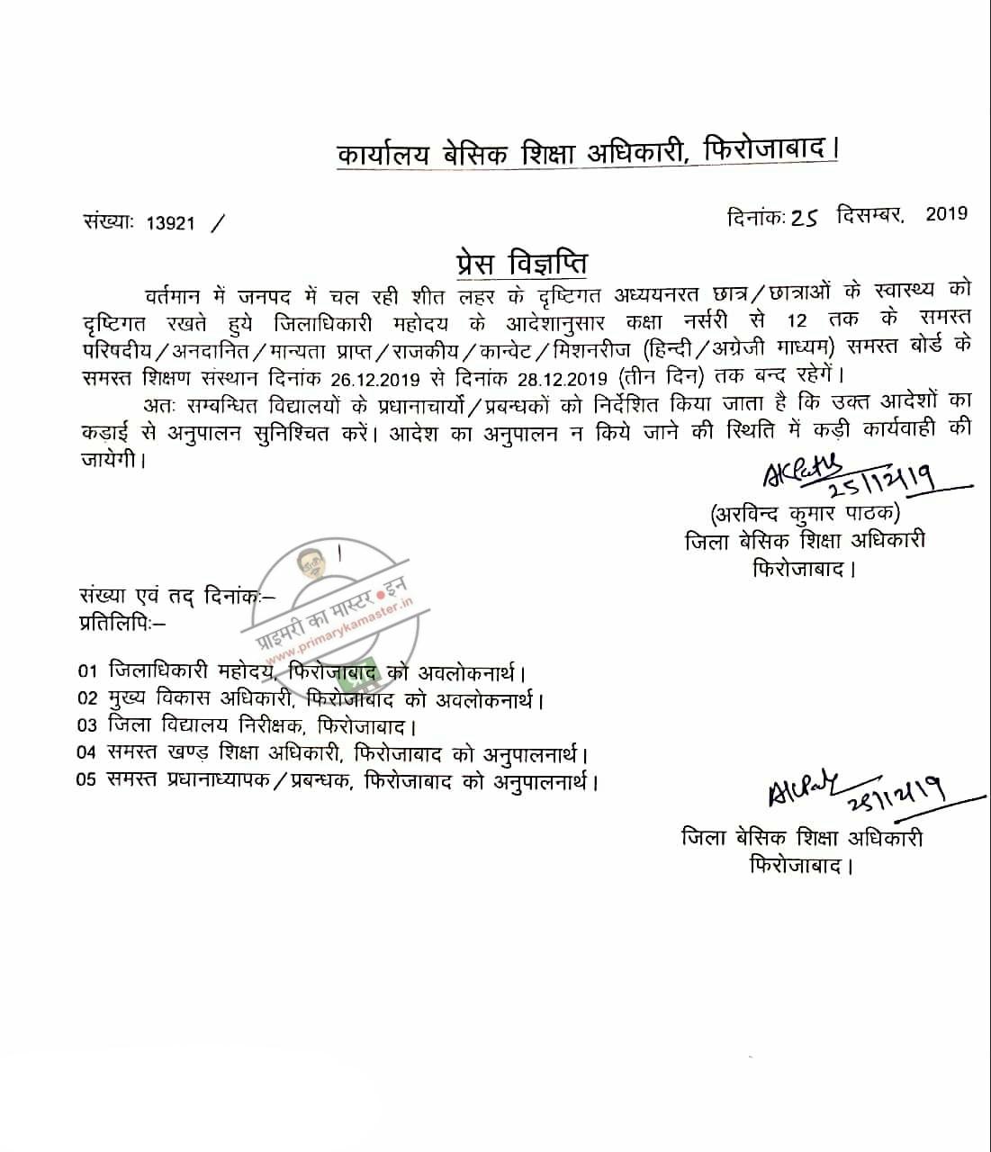फिरोजाबाद :  जनपद के कक्षा 12 तक के समस्त विद्यालयों में 28 दिसम्बर तक का अवकाश घोषित, आदेश देखें