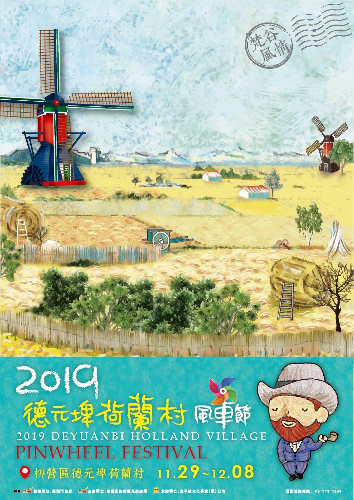 [活動] 2019德元埤荷蘭村風車節|與梵谷名畫一起大玩自拍