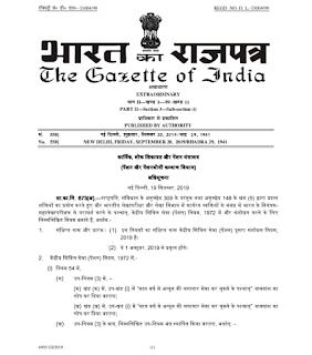 Central-Civil-Services-Pension-Second-Amendment-Rules-2019