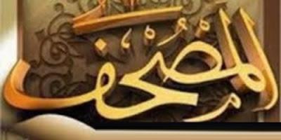 تردد قناة المصحف  Al mos7af TV, تردد قناة المصحف المعلم