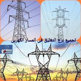 تجميع أبراج الكهرباء برج التعليق فى المسار الكهربى