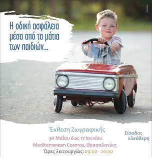 """Στη Θεσσαλονίκη """"ταξιδεύει"""" η έκθεση ζωγραφικής """"η οδική ασφάλεια μέσα από τα μάτια των παιδιών"""", που διοργανώνει η Ελληνική Αστυνομία, σε συνεργασία με τη """"ΣΥΜΜΑΧΙΑ ΓΙΑ ΤΗΝ ΕΛΛΑΔΑ"""""""