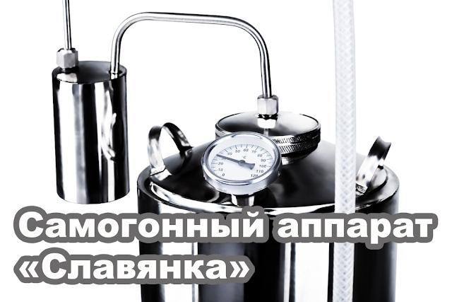 Самогонный аппарат «Славянка»