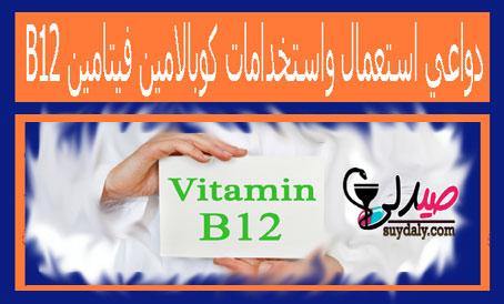 استخدامات دواء كوبالامين حقن فيتامين ب 12