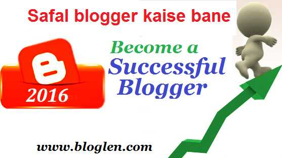 Kya Aap Successful Blogger Banna Chahate Hai- Success Tips