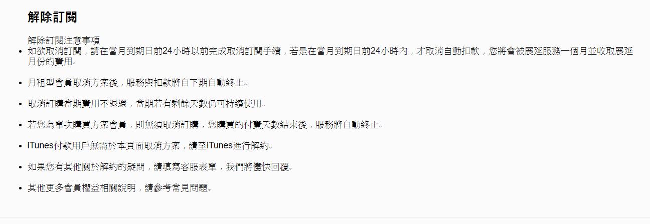 【技巧】LINE MUSIC 取消訂閱/解除訂閱方法