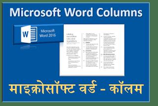 MS-Word Videos Insert Columns
