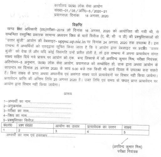 image: Uttar Pradesh Block Education Officer Answer Key 2020 @ TeachMatters