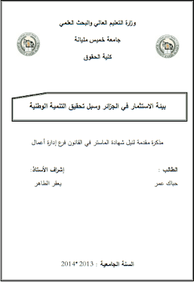 مذكرة ماستر: بيئة الاستثمار في الجزائر وسبل تحقيق التنمية الوطنية PDF