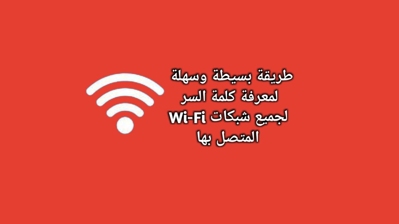 معرفة كلمة سر شبكة الواي فاي المتصل بها بدون روت !!