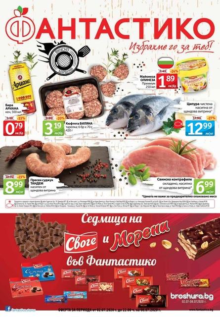 ФАНТАСТИКО  каталози и брошури 02-08.07 2020