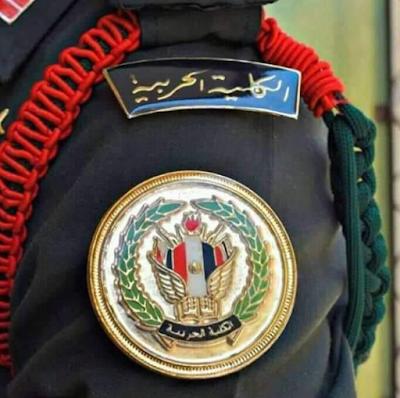 مواعيد التقديم بالكليات العسكريه للعام 2020/2019 الكليه الحربيه وجميع الكليات