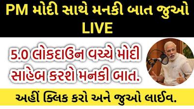 https://www.worldtourbiker.com/2020/05/pm-live-prime-minister-narendra-modi.html