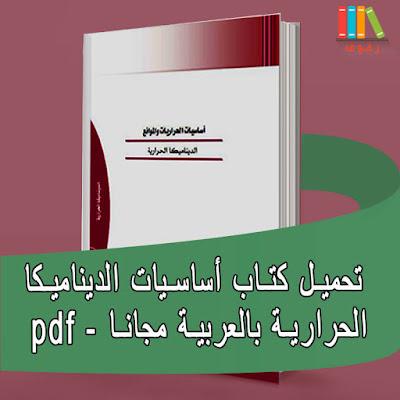 تحميل وقراءة كتاب أساسيات الديناميكا الحرارية بالعربية pdf