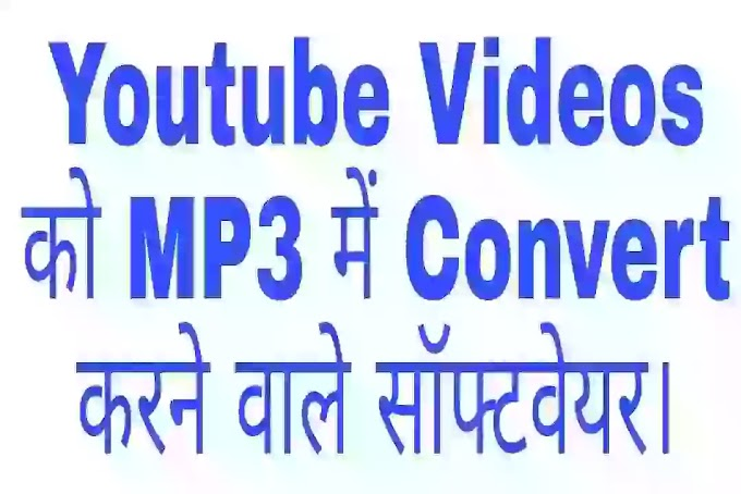Top 10 Youtube video to mp3 converter software free download in Hindi.