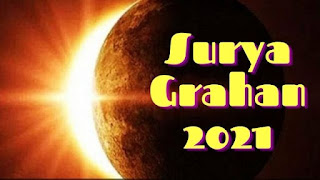 https://www.gosarkarinews.com/2021/06/surya-grahan-2021-in-india-date-and-time%20.html