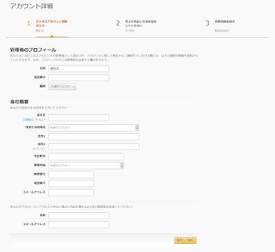 アカウント情報の登録画面