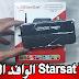 تعرف على الوافد الجديد ستارسات مميزات و خصائص الجهاز Starsat Sr-T400 Hd Extreme