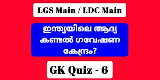 Repeating and Sure Questions for LGS Main Exam