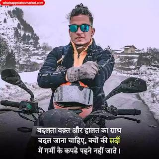 thand ki shayari image