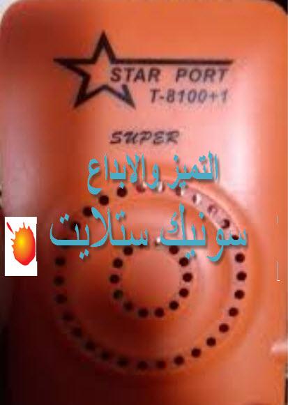 احدث ملف قنوات STAR PORT T-8100+1 البرتقالى