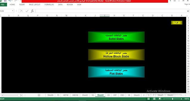 ملف حصر بيانات ابعاد وتسليح البلاطات