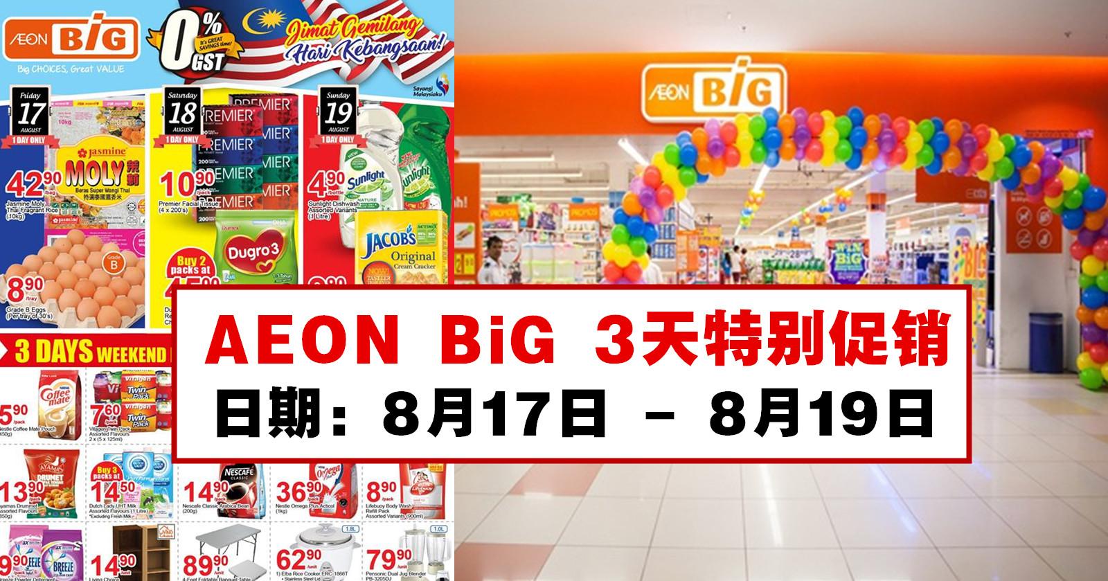 AEON BiG 3天特别促销