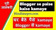2020 में blogger से पैसे कैसे kamaye / blogger se paise kaise kamaye / hindimepro