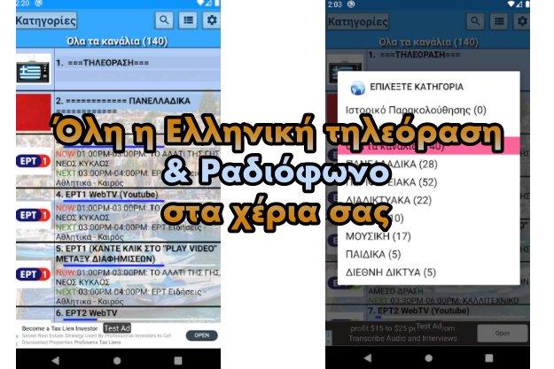 Greece TV & Radio - Όλη η Ελληνική τηλεόραση και Ραδιόφωνο σε μια δωρεάν εφαρμογή