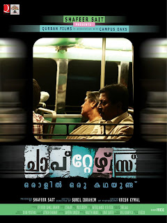 poster of malayalam film chapters