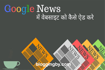 add website in google news me website ko kese add kare