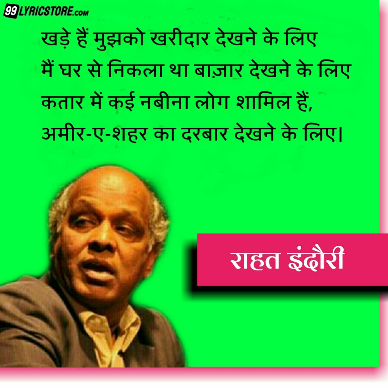 'Khade Hain Mujhko Kharidaar Dekhne Ke Liye' has written and performed by Rahat Indori. This poetry is best Ghazal and Shayari of Rahat Indori.