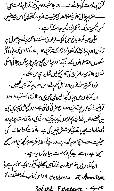 Jallianwala Bagh Abul Hashim
