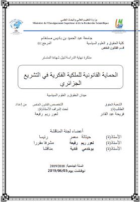 مذكرة ماستر: الحماية القانونية للملكية الفكرية في التشريع الجزائري PDF