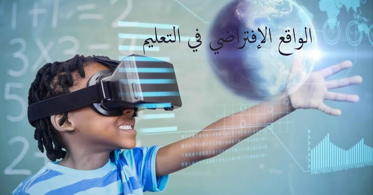 الواقع الإفتراضي في التعليم