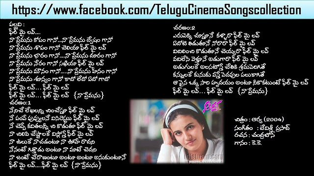 Feel My Love song Lyrics From Aarya movie,Feel my love aarya Lyrics and Music by Devi Sri Prasad,Feel My Love Song Lyrics From Telugu Movie Aarya,na premanu kopam gano song download,feel my love telugu song mp3 download,arya feel my love song download,arya songs lyrics,feel my love song lyrics idi maa prema katha,arya naa songs,uppenantha song lyrics,arya movie songs lyrics,Yedo Priya Raagam Vintunna Song Lyrics,Aarya Telugu Movie Songs Lyrics,allu arjun movie songs,allu arjun movie songs audio,Allu Arjun Hit Songs Collection,Telugu Songs Jukebox, allu arjun hit songs in YouTube