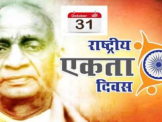 राष्ट्रीय एकता दिवस (National Unity Day)