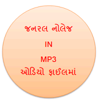 GK IN MP3 FORMAT DOWNLOAD