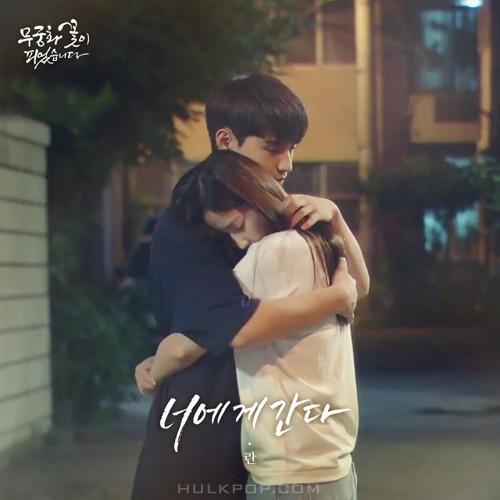 RAN – Lovers in Bloom OST Part.17
