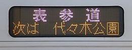 東京メトロ千代田線 表参道行き 小田急4000形側面