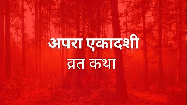 Apara Ekadashi