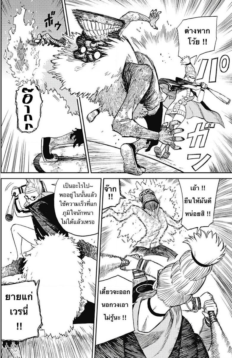 Dandadan - หน้า 15