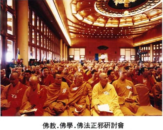 2000.05.06佛教佛學佛法正邪研討會-3