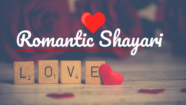New romantic Shayari 2019 | Romantic shayaris for love | Romantic shayari for facebook