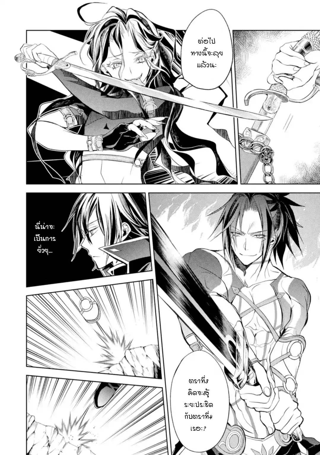 อ่านการ์ตูน Senmetsumadou no Saikyokenja ตอนที่ 8.5 หน้าที่ 9