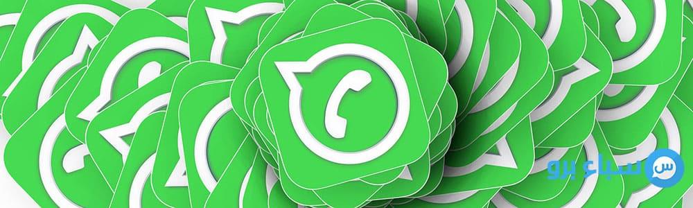 كيفية إجراء مكالمات فيديو واتساب ويب ( WhatsApp Web ) 2021